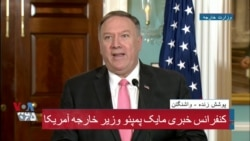 نسخه کامل کنفرانس خبری وزرای خارجه آمریکا و بریتانیا