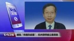 """VOA连线:被批""""传播负能量"""" 杭州律师被立案调查"""