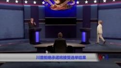 川普拒绝承诺将接受选举结果