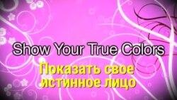 «Английский за минуту» - Show Your True Colors - Показать свое истинное лицо