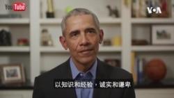 总统竞选趋紧迫 奥巴马力推拜登