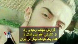 گزارش مهتاب وحیدی راد از نگرانی عفو بین الملل از اعدام یک کودک دیگر در ایران