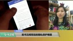 时事看台(李佳佳):脸书丑闻背后的隐私保护难题