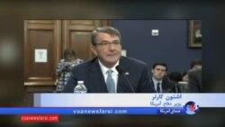 ایران در جلسات کمیته های اطلاعاتی و دفاعی باز هم تهدید تروریستی شناخته شد