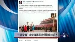 """时事大家谈:""""中国女婿""""微笑吸雾霾,脸书能解禁吗?"""