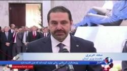 چرا سعد حریری استعفای خود را پس گرفت