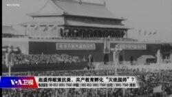 """时事大家谈:赵盛烨献策抗美,共产教育孵化""""灭绝国师""""?"""