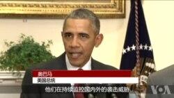 奥巴马总统说随着假日旅行季节开始