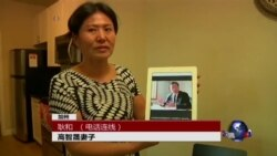 VOA连线:维权律师高智晟继续遭受迫害