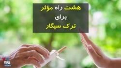 هشت راه مؤثر برای ترک سیگار