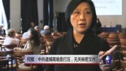 VOA连线:何频:中共逮捕高瑜是打压,无关秘密文件
