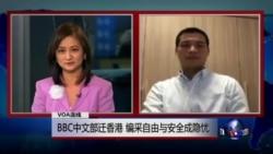 VOA连线(吕秉权):BBC中文部迁香港,编采自由与安全成隐忧
