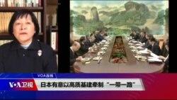 """VOA连线(歌篮):日本有意以高质基建牵制""""一带一路"""""""