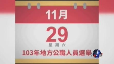 """海峡论谈:台地方选举白热化 蓝营喊出""""民国保卫战"""""""