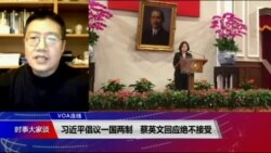VOA连线(张永泰):习近平倡议一国两制 蔡英文回应绝不接受