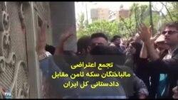 تجمع اعتراضی مالباختگان سکه ثامن: «مسئول بیا پایین»