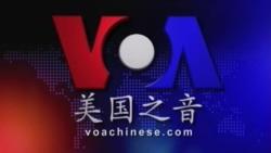 VOA卫视(2014年9月29日 第二小时节目)