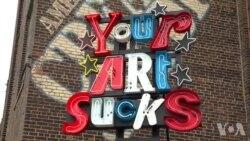 走进美国:旧仓库变身美国新一代艺术殿堂