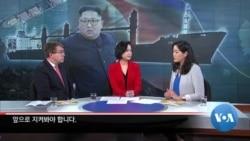 [워싱턴 톡] 북한 선박 압류 파장은?…인권 외면에도 대북 지원