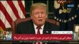 نسخه کامل سخنرانی پرزیدنت ترامپ درباره امنیت مرزی آمریکا و پاسخ دموکراتها