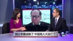 时事看台:别让李嘉诚跑了,中国商人大逃亡?