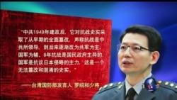 海峡论谈: 抗战胜利谁是正统?北京为何要抢功?