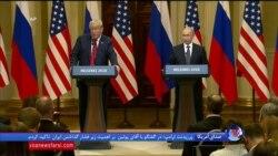 پرزیدنت ترامپ در دیدار با ولادیمیر پوتین بر جلوگیری از جاه طلبیهای ایران در منطقه تاکید کرد