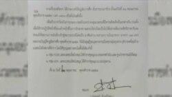 حکومت نظامی در تایلند