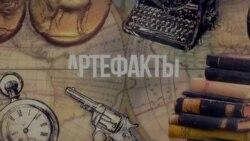 «Артефакты»: Ярмарка и с ярмарки