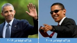 نگاه کوتاه به هشت سال گذشته اوباما