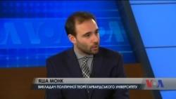 """Яша Монк: """"Вплив Путіна - згубний і небезпечний, і бажання популістів зліва та справа співпрацювати з ним за цим напрямком викликає серйозне занепокоєння"""". Відео"""
