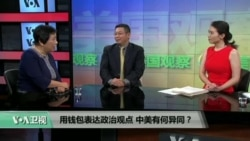 时事看台: 用钱包表达政治观点,中美有何异同?