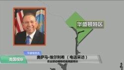 VOA连线(卡拉):中国大豆进口新标准被指不公平,美出口未受影响
