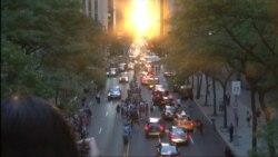 Летнее солнцестояние в Нью-Йорке