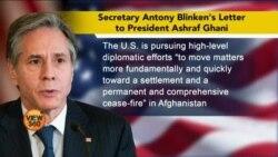 بائیڈن انتظامیہ کی افغان امن عمل میں تیزی کی کوششیں