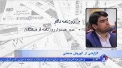 نگرانی های امنیتی جمهوری اسلامی از نقش فرهنگی روزنامه نگاران در ایران