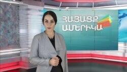 Համավարակն ու պատվաստումները՝ ԱՄՆ-ում ու Հայաստանում