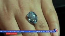 حراج بزرگترین الماس آبی رنگ درهنگ کنگ
