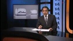 صفحه آخر، ۵ سپتامبر: کانون نویسندگان ایران