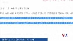 北韓將驅逐一名被拘美國公民