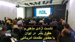 نشست آزادی مذهبی و حقوق بشر در ایران با حضور مقامات آمریکایی