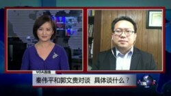 VOA连线:秦伟平和郭文贵对谈,具体谈什么?