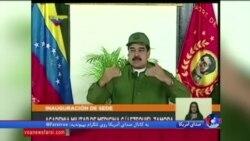 ابراز نگرانی رئیس جمهوری ونزوئلا از تحریم مالی آمریکا: اقتصادمان فلج شده است