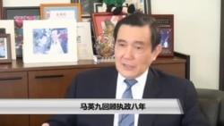 海峡论谈:马英九回顾执政八年