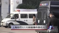 上海惩罚12.31踩踏事件责任人