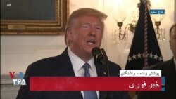 نسخه کامل سخنرانی پرزیدنت ترامپ درباره آتشبس سوریه و لغو تحریم ترکیه