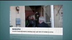 Вікно в Америку. За кого і чому голосують українські американці.