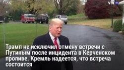 Новости США за 60 секунд – 28 ноября 2018