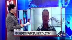 VOA连线: 中国实施高校爱国主义教育 国际舆论视为政治洗脑