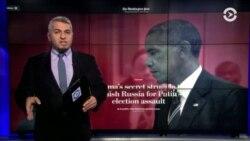 «Твиттер-шторм» от Трампа: критика Обамы и признание кибератак